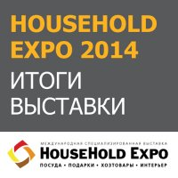 HouseHold Expo 2014