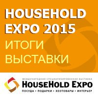 HouseHold Expo 2015