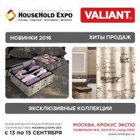 Выставка HouseHold Expo 2016