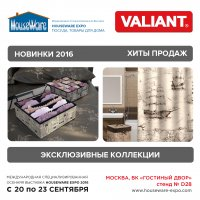 Выставка HouseWare Expo 2016