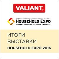 HouseHold Expo 2016